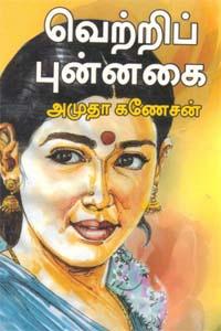 Vetri Punnagai - வெற்றிப் புன்னகை