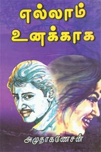 Ellaam Unakkaaga - எல்லாம் உனக்காக