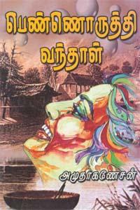Penoruthi Vanthaal - பெண்ணொருத்தி வந்தாள்