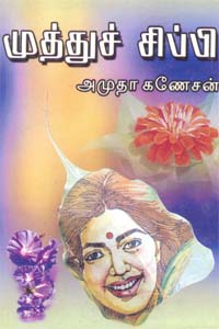 Muthu Chippi - முத்துச் சிப்பி