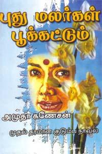 Puthu Malargal Pookattum - புது மலர்கள் பூக்கட்டும்