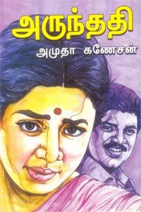 Tamil book Arunthathi