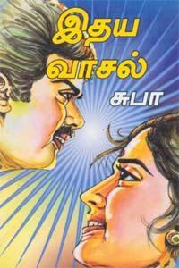 Idhaya Vaasal - இதய வாசல்