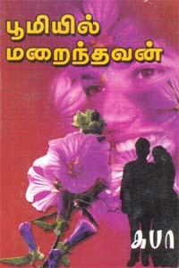 Tamil book Poomiyil Marainthavan