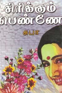 Tamil book Sirikkum Penne