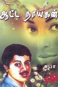 Aatta Nayagan - ஆட்ட நாயகன்