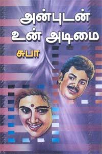 Tamil book Anbudan Un Adimai!