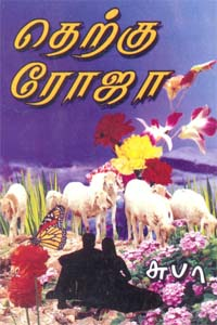 Therkku Roja - தெற்கு ரோஜா