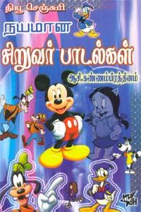 Nayamaana siruvar Paadalgal  - நயமான சிறுவர் பாடல்கள்