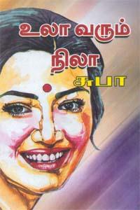 Tamil book Ulavarum Nila