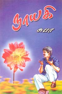 Tamil book Naayagi