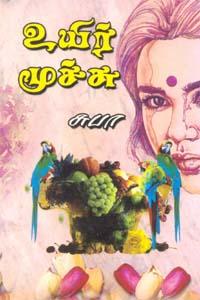 Tamil book Uyir Moochu