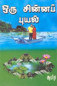 Tamil book Oru Chinna Puyal