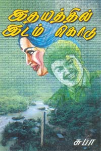 Tamil book Idhayathil Idam Kodu
