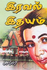 Iraval Idhayam - இரவல் இதயம்