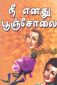 Nee Enadhu Poonjsolai - நீ எனது பூஞ்சோலை