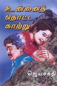 Unnai Thotta Kaatru - உன்னைத் தொட்ட காற்று