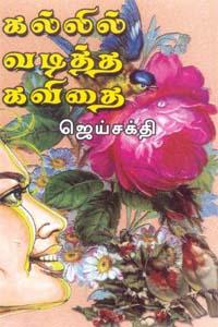 Kallil Vaditha Kavithai - கல்லில் வடித்த கவிதை