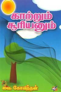 Tamil book Kaatrum sooriyanum