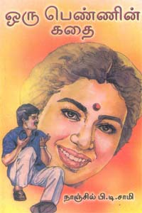 Oru Pennin Kathai - ஒரு பெண்ணின் கதை
