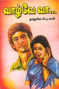 Tamil book Vaalvae Vaa!