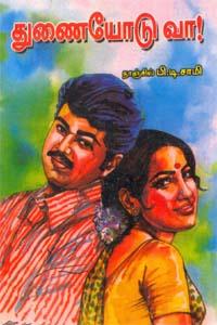 Tamil book Thunaiyodu Vaa..