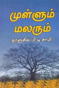 Tamil book Mullum Malarum
