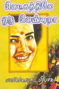 Tamil book Vetkkathil Oru Venpura