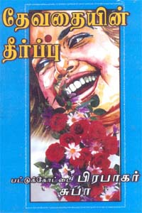 Tamil book Thevathaiyin Theerppu