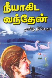 Tamil book Neeyagida Vanthaen
