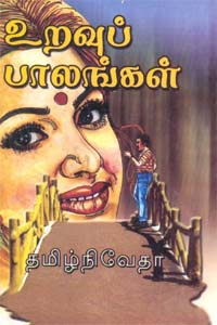 Uravu Paalangal - உறவுப் பாலங்கள்
