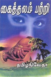 Tamil book Kaithalam Patri
