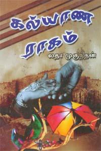 Kalyana Raagam - கல்யாண ராகம்