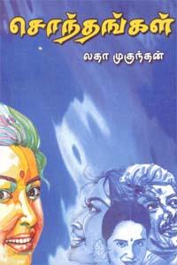 Sonthangal - சொந்தங்கள்
