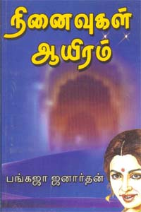 Ninaivugal Aayiram - நினைவுகள் ஆயிரம்