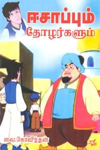 Esaapum Tholargalum - ஈசாப்பும் தோழர்களும்