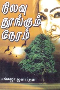 Nilavu Thoongum Neram - நிலவு தூங்கும் நேரம்