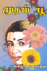 Tamil book Muthal Poo