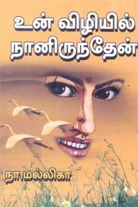Tamil book Un Viliyil Nanirunthaen