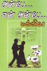 Tamil book Anbae ..En Anbae..