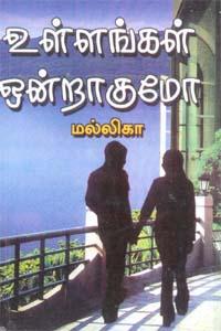 Tamil book Ullangal Ondraagumo..?