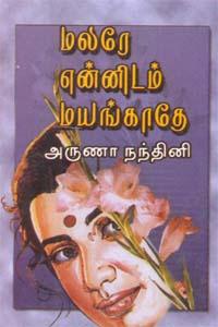 Malarae Ennidam Mayangadhae - மலரே என்னிடம் மயங்காதே
