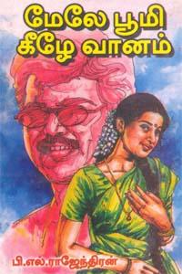 Tamil book Melae Poomi Keelae Vaanam