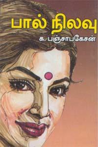 Tamil book Paal Nilavu