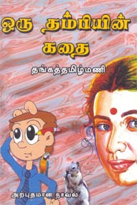 Oru Thambiyin Kathai - ஒரு தம்பியின் கதை