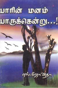 Tamil book Yaarin Manam Yaarukendru..!