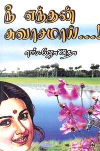 Nee Enthan Swasamai - நீ எந்தன் சுவாசமாய்