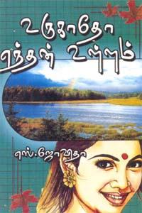 Urugadho Enthan Ullam - உருகாதோ எந்தன் உள்ளம்