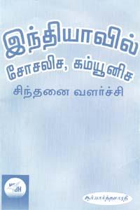 Tamil book Indiayavil Solisa ,Communisa Sinthanai Valarchi