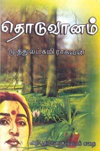 Thoduvaanam - தொடுவானம்